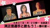 2014-03-31_nico