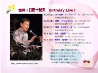 2014-birthday