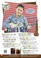 2015-10-Tohoku-web